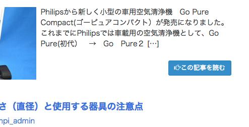 news___日本ピー・アイ株式会社