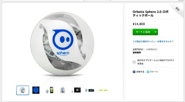 Orbotix Limited Edition Sphero 2 0 Revealed  Apple Store  Japan